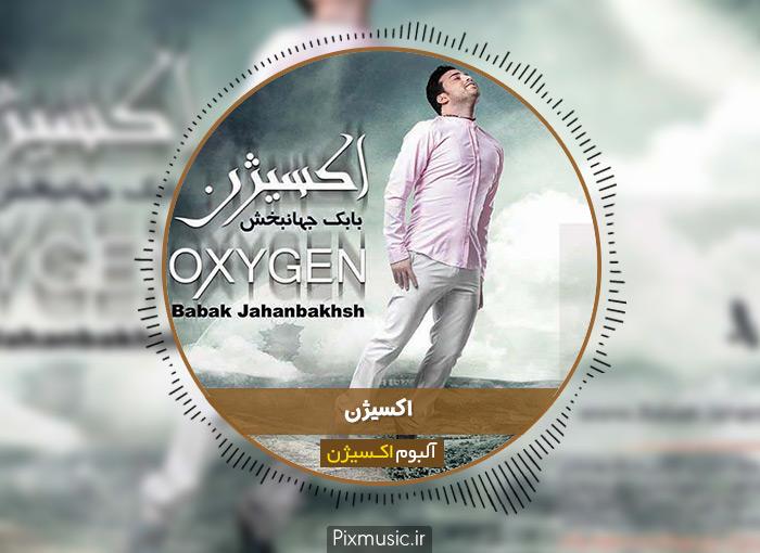 دانلود آلبوم اکسیژن از بابک جهانبخش