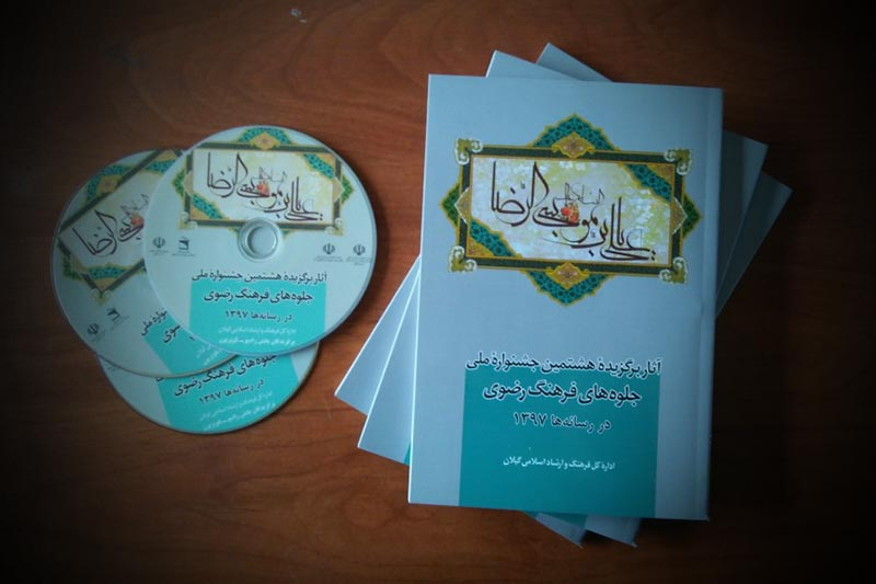 کتاب آثار برگزیده هشتمین جشنواره ملی جلوههای فرهنگ رضوی در رسانهها منتشر شد