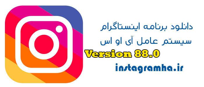 دانلود اینستاگرام آیفون  Instagram-88.0 سیستم عامل آی او اس