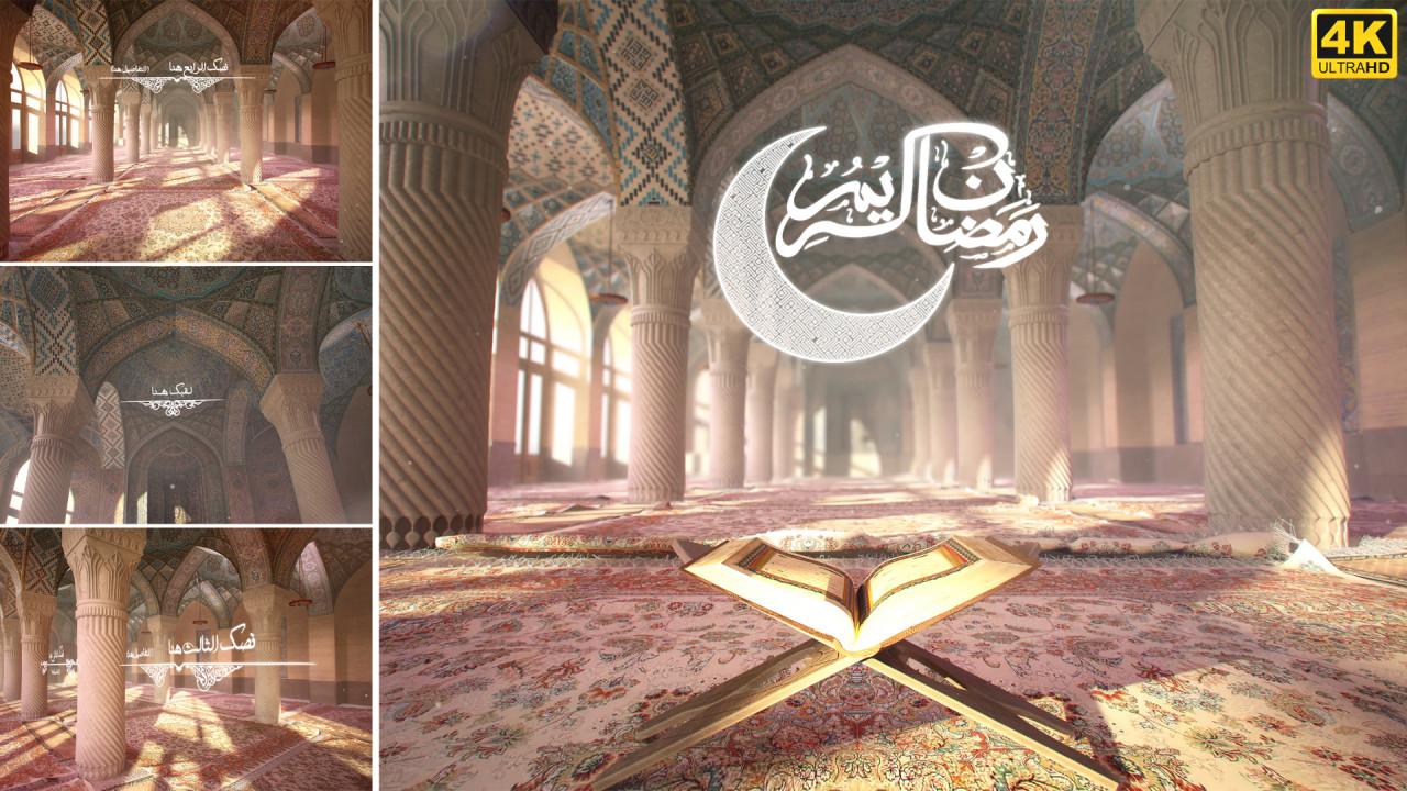 پروژه اماده افترافکت ماه رمضان و مسابقات قرآنی