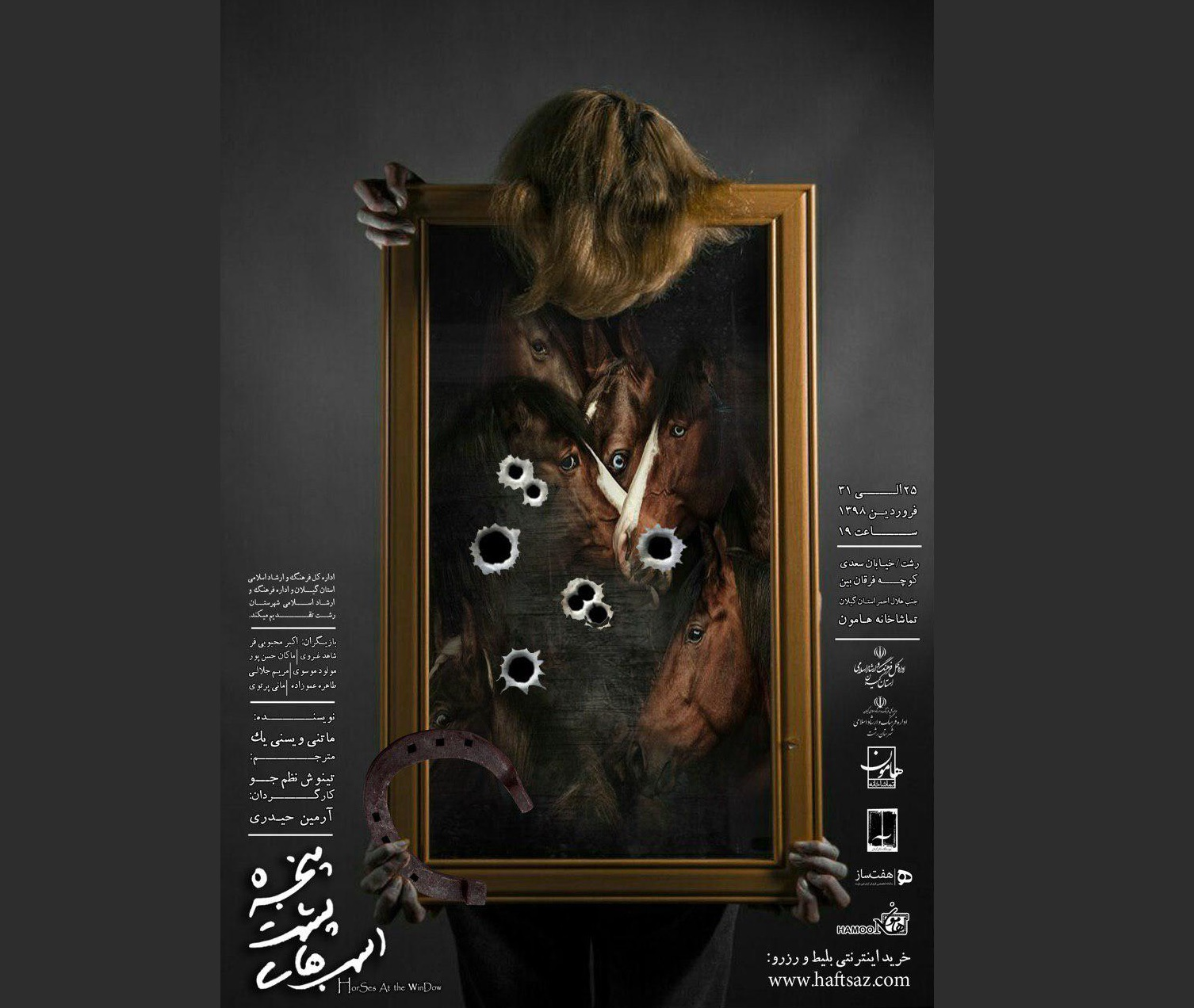 نمایش «اسبهای پشت پنجره» در رشت به روی صحنه میرود