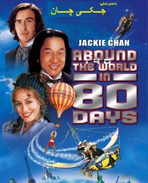 دانلود فیلم Around the World in 80 Days 2004دوبله فارسی