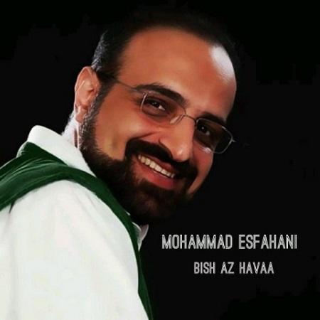 دانلود آهنگ محمد اصفهانی بیش از هوا
