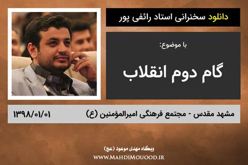 دانلود سخنرانی استاد رائفی پور با موضوع گام دوم انقلاب - مشهد - 1398/01/01 - (صوتی + تصویری)