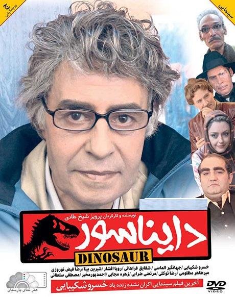 دانلود فیلم ایرانی دایناسور