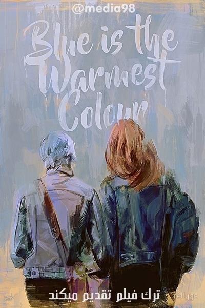 دانلود فیلم سینمایی Blue Is the Warmest Color 2013 + زیرنویس