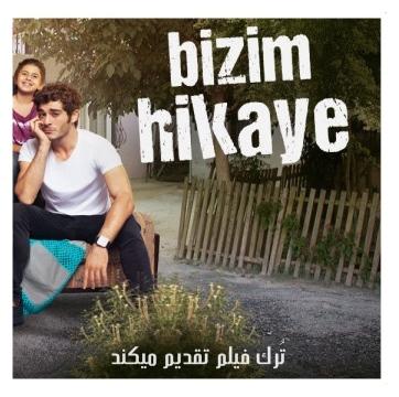 دانلود رایگان سریال ترکی Bizim Hikaye