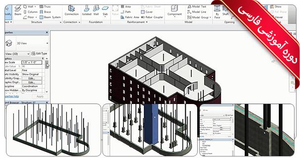 revit essential training for structure Revit Essential Training for Structure 0 100 Revit Structure pic2