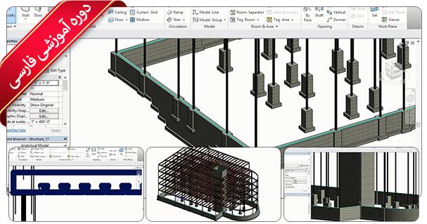 revit essential training for structure Revit Essential Training for Structure 0 100 Revit Structure pic3