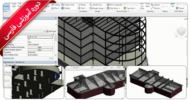 revit essential training for structure Revit Essential Training for Structure 0 100 Revit Structure pic4