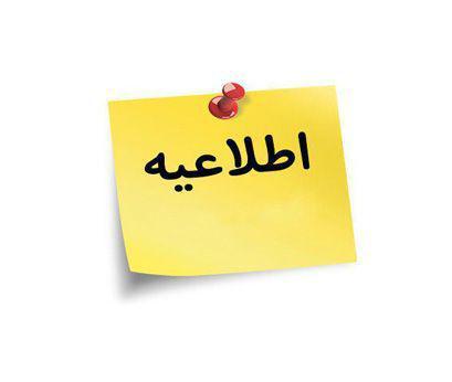 زمان برگزاری دوره هماهنگی سالیانه داوران کیوروگی استان گلستان