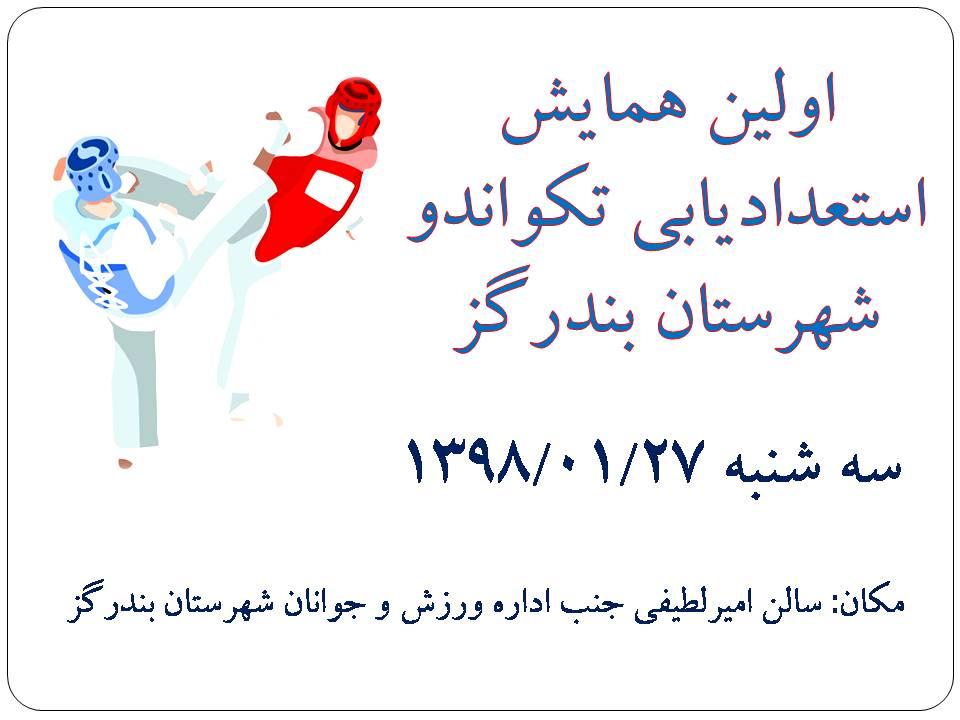 برگزاري طرح استعدادیابی تکواندو خردسالان پسر شهرستان بندرگز