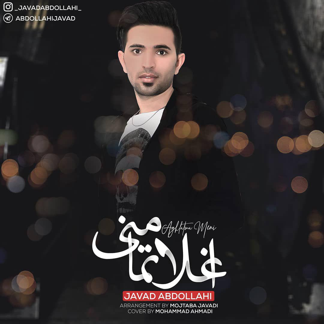 http://s9.picofile.com/file/8357650242/06Javad_Abdollahi_Aghlatma_Mani.jpg