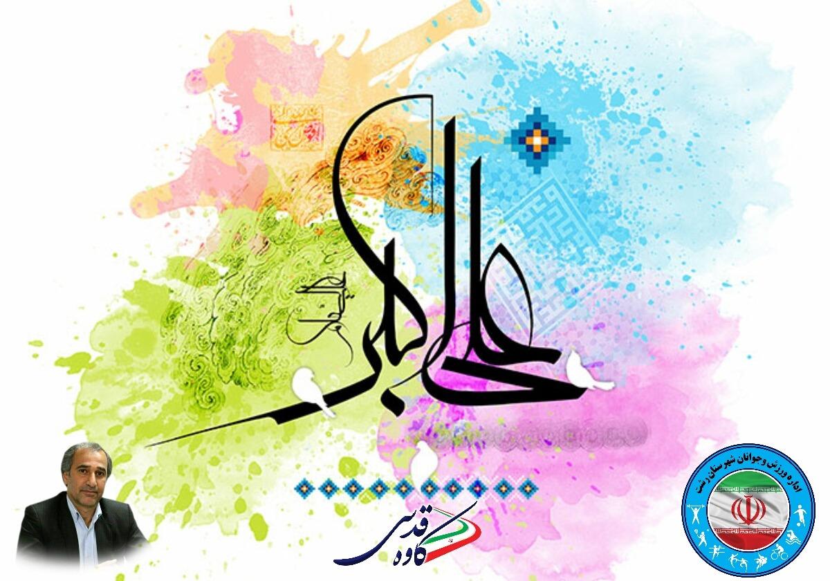 پیام تبریک کاوه قدسی رئیس اداره ورزش وجوانان شهرستان رشت به مناسبت ولادت حضرت علی اکبر(ع) و هفته جوان