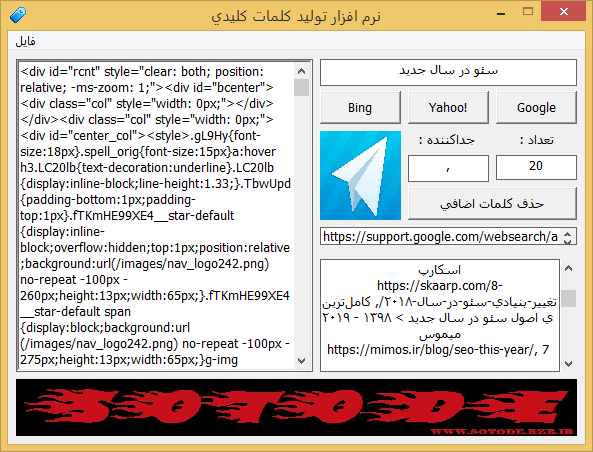 آپدیت جدید نرم افزار تولید نتیجه جستجو گوگل Google Tag