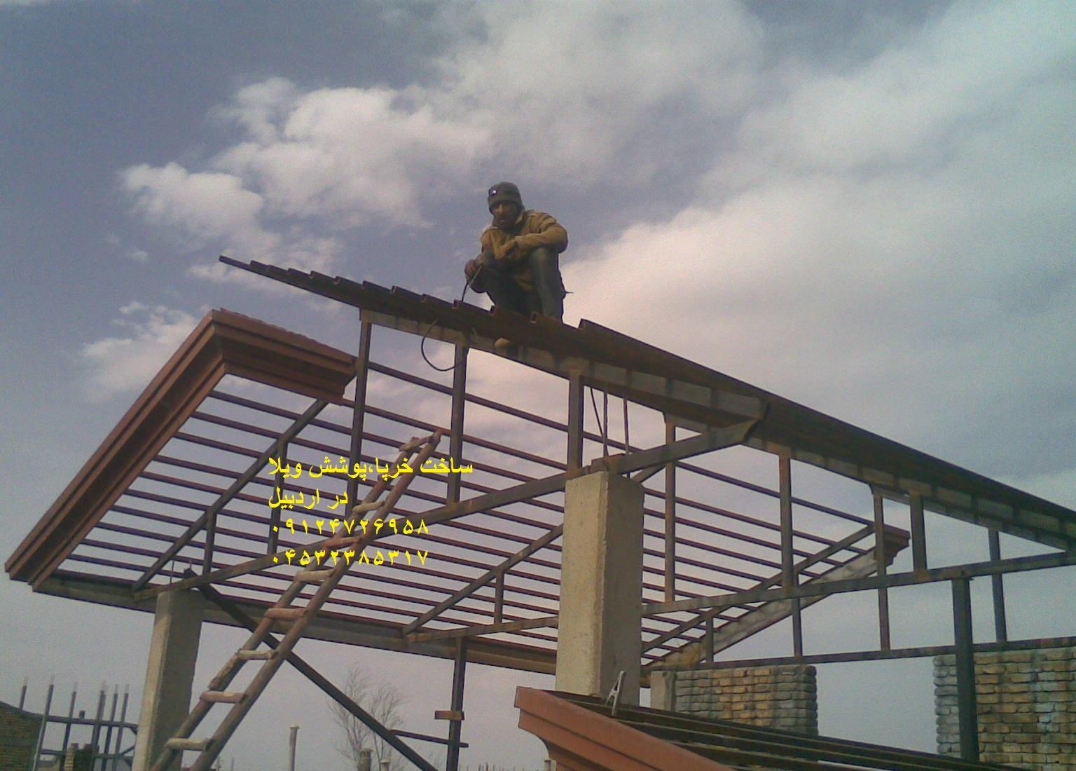 سقف ویلا اردبیل_09124726958