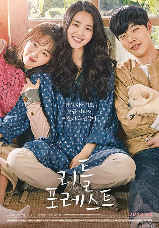 دانلود فیلم کره ای جنگل کوچک - Little Forest 2018