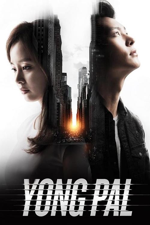 سریال کره ای یونگ پال