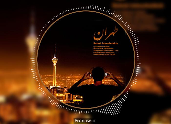 آکورد آهنگ تهران از بابک جهانبخش