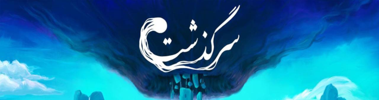 مجله بازی ایرانی منتشر شد