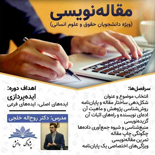 خلجی، روح اله خلجی، روح الله خلجی، دانشگاه تهران، مقاله، مقاله نویسی، دوره آموزشی
