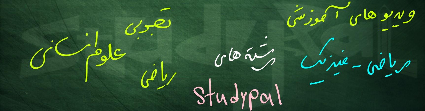 مدرسه ی مجازی StudyPal
