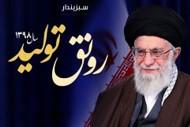 پيام نوروزی رهبر معظم انقلاب اسلامی به مناسبت آغاز سال 1398