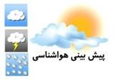 اطلاعیه هواشناسی آذربایجان شرقی(شماره 5)