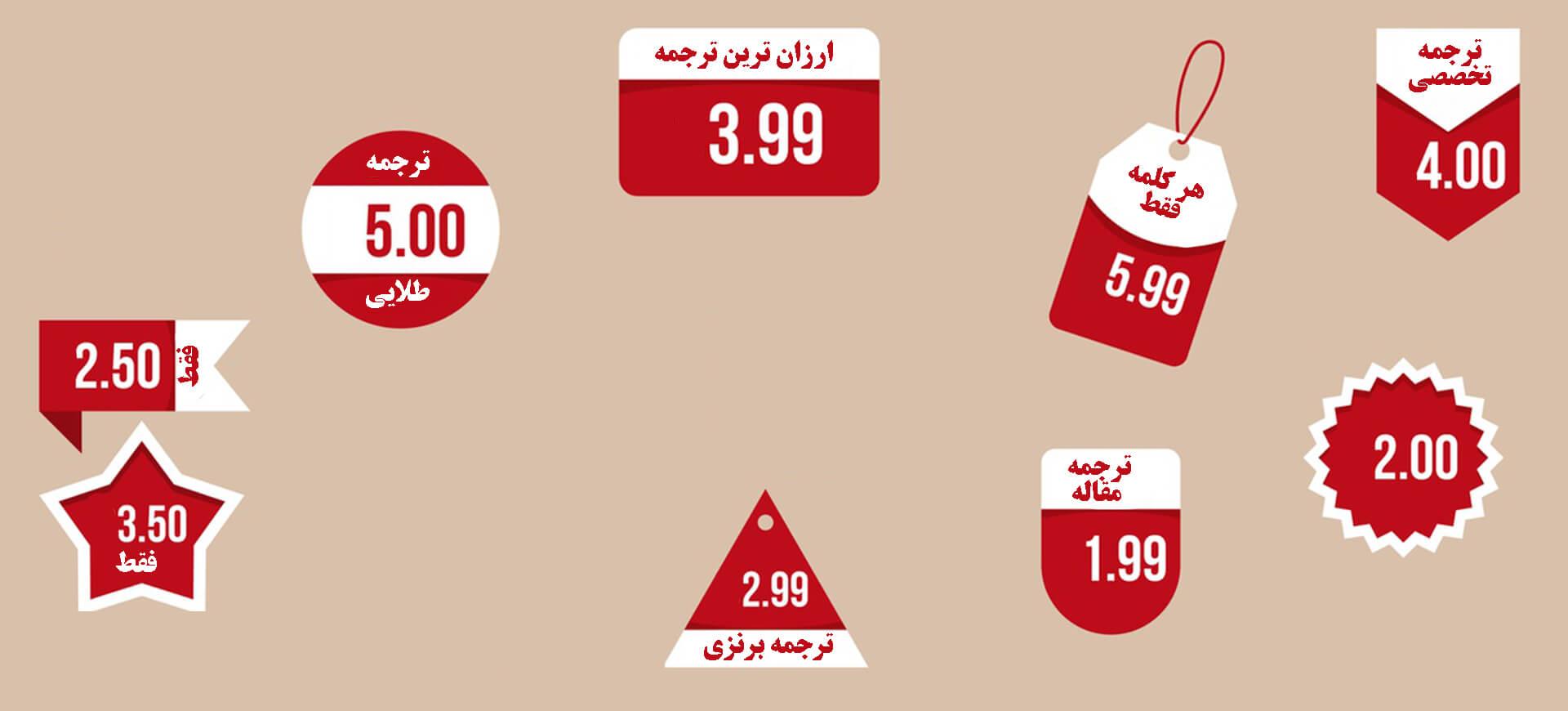 استاندارد قیمت ترجمه