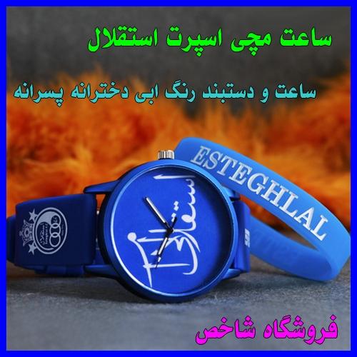 ساعت مچی آبی رنگ استقلال تهران بند سیلیکونی