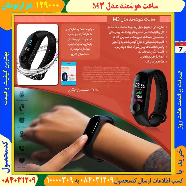 خرید ارزان ساعت هوشمند مدل M3o, خرید آنلاین ساعت هوشمند مدل M3o, فروشگاه ساعت هوشمند مدل M3o, فروش ساعت هوشمند مدل M3o, فروش اینترنتی ساعت هوشمند مدل M3o, فروش آنلاین ساعت هوشمند مدل M3o, خرید ساعت هوشمند مدل M3o, خرید اصل ساعت هوشمند مدل M3o,
