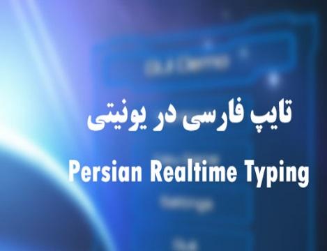 آموزش پشتیبانی از زبان فارسی در یونیتی