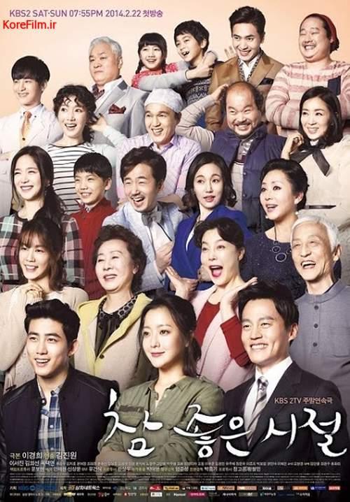 سریال کره ای روزهای فوق العاده