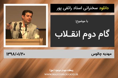 دانلود سخنرانی استاد رائفی پور با موضوع گام دوم انقلاب - چالوس - 1398/01/20 - (صوتی + تصویری)