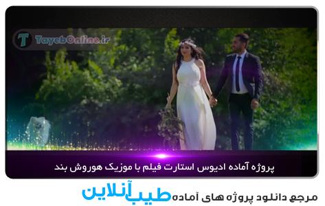 پروژه ادیوس عروسی
