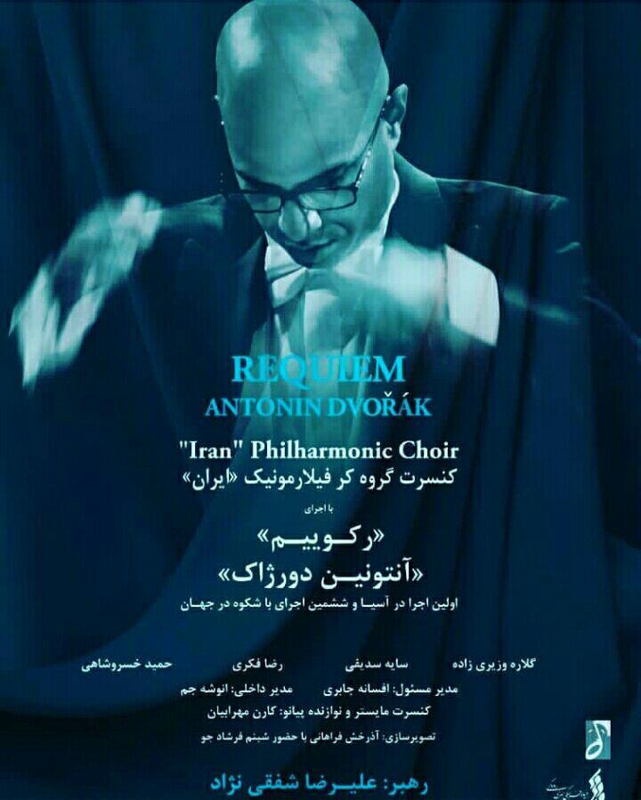 کنسرت گروه کُر فیلارمونیک ایران با حضور ۳ هنرمند گیلانی ۱۲ اردیبهشت در تالار وحدت تهران برگزار می شود