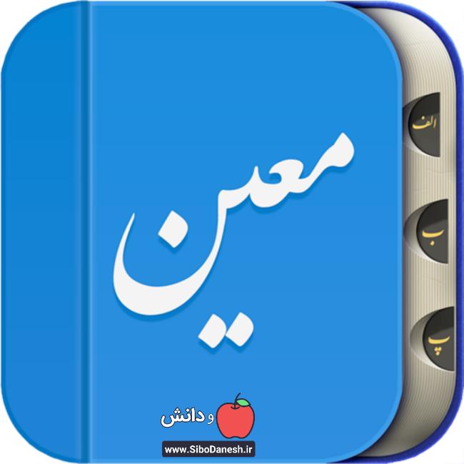 دانلود فرهنگ لغت نامه فارسی معین به دو صورت PDF و اندروید