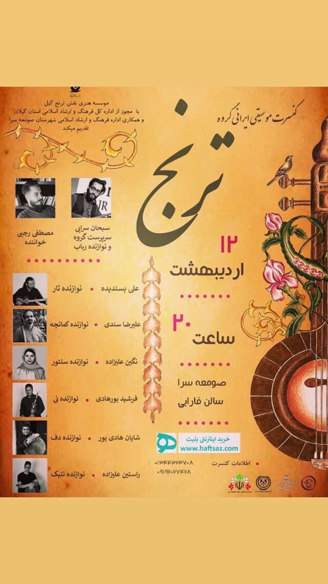 کنسرت موسیقی ایرانی ترنج