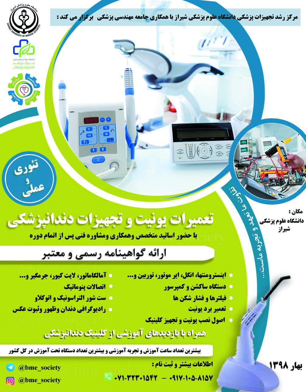 مهندسی پزشکی شیراز
