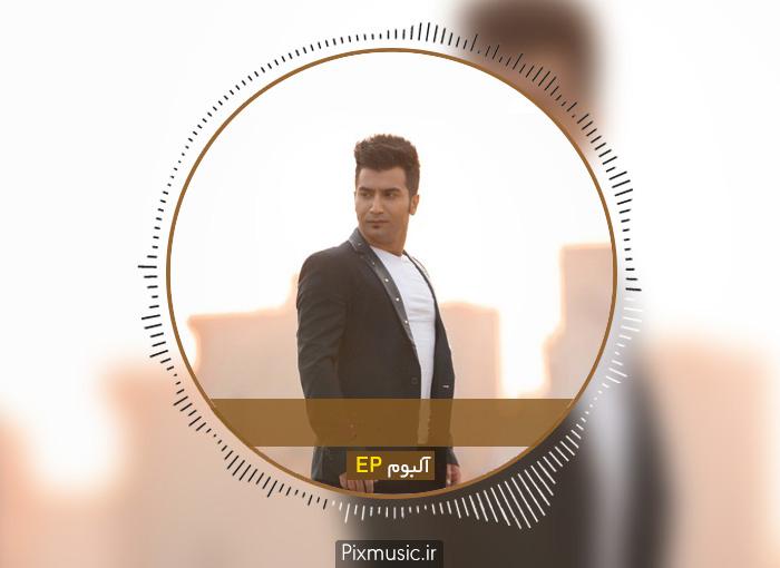 دانلود آلبوم EP از علی اصحابی
