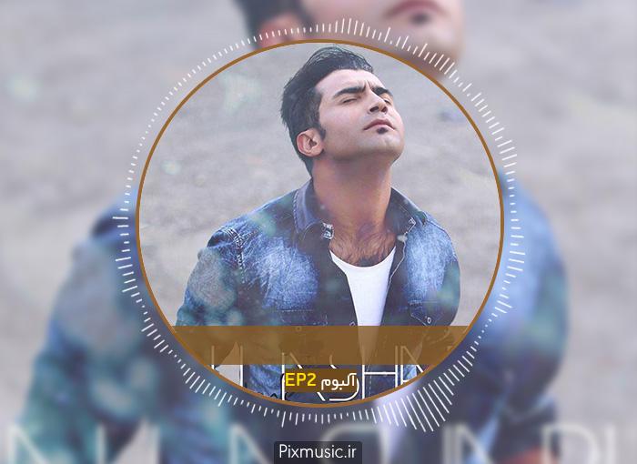 دانلود آلبوم EP 2 از علی اصحابی