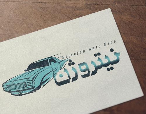دانلود طرح لایه باز لوگو نمایشگاه اتومبیل 4