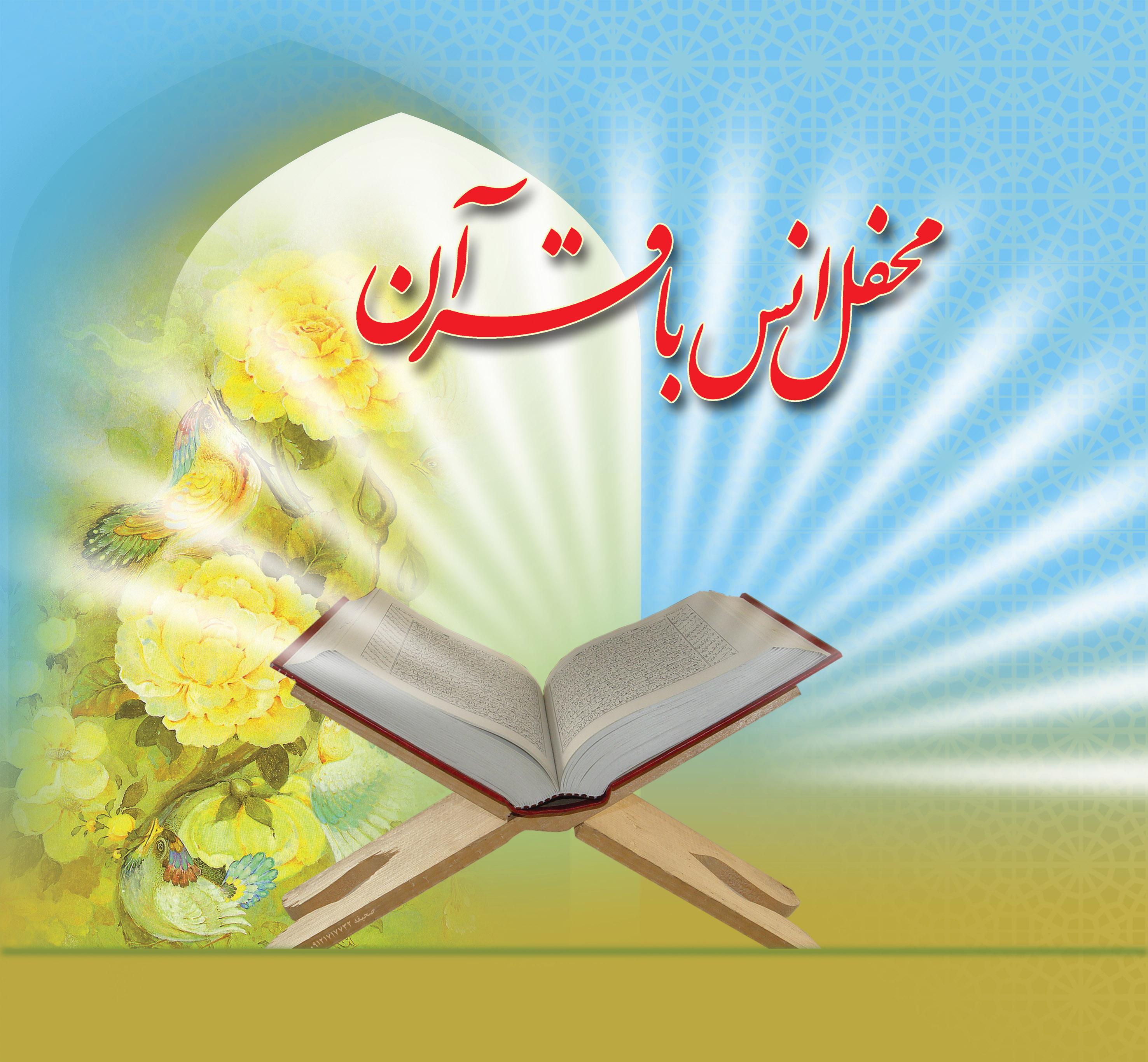دعوت نامه محفل انس باقرآن حسن آباد حضرت صادق الائمه علیه السلام