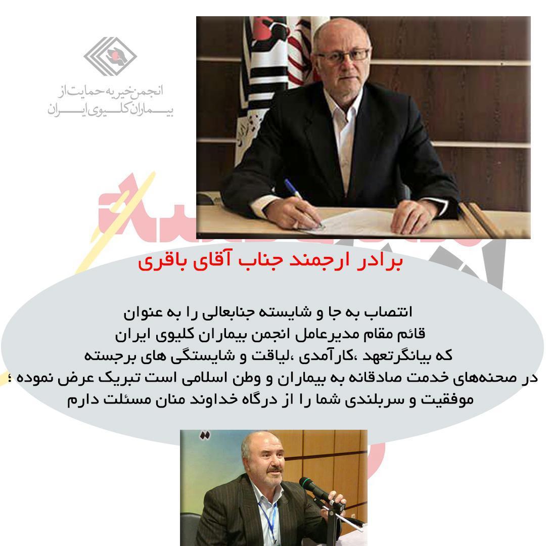 پیام تبریک مدیر انجمن بیماران کلیوی استان کرمانشاه به جناب آقای باقری