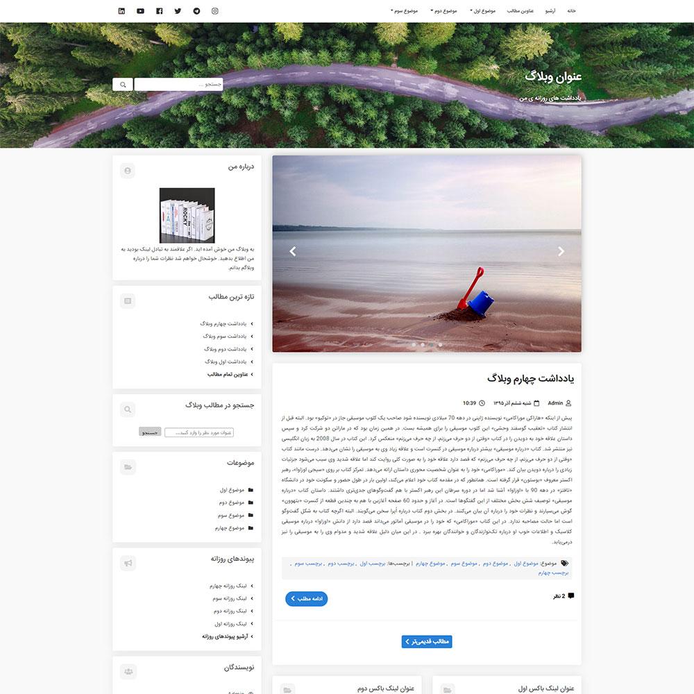 قالب وبلاگ ریسپانسیو