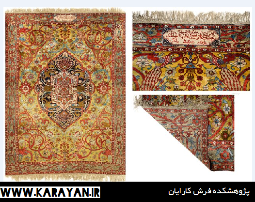 فروش 2.8 میلیاردی فرش قاجاری در لندن