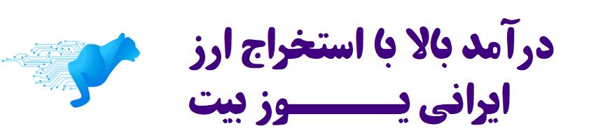 یوز بیت چیست+کسب درآمد با یوز بیت