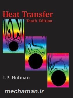 دانلود رایگان کتاب و حل المسائل انتقال حرارت هولمن ویرایش 10