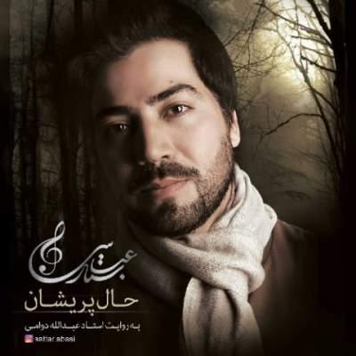 دانلود آهنگ حال پریشان از ستار عباسی