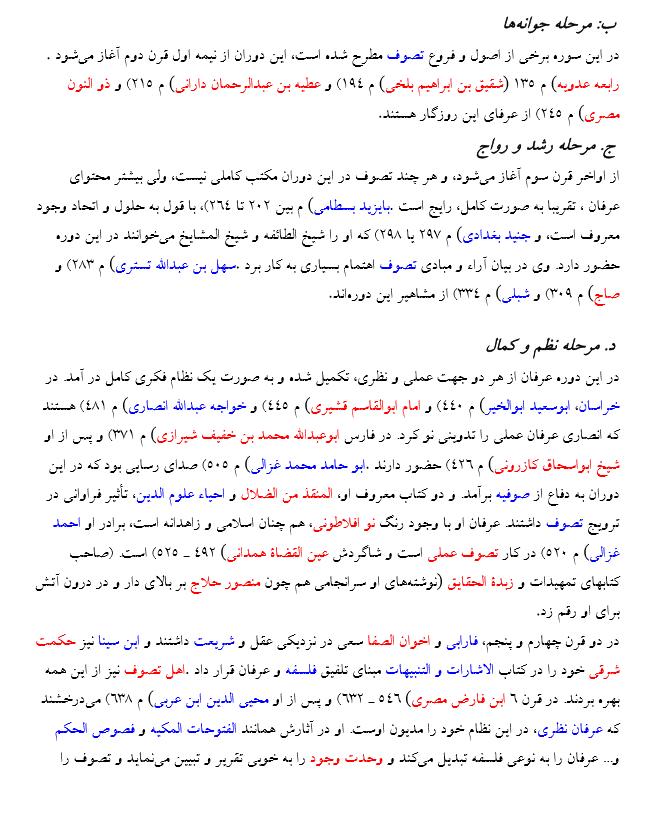 دانلود کتاب عرفان عملی در اسلام pdf + جزوه خلاصه پاورپوینت ppt + نمونه سوالات تستی